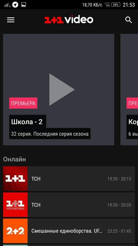 1+1 video Главный экран