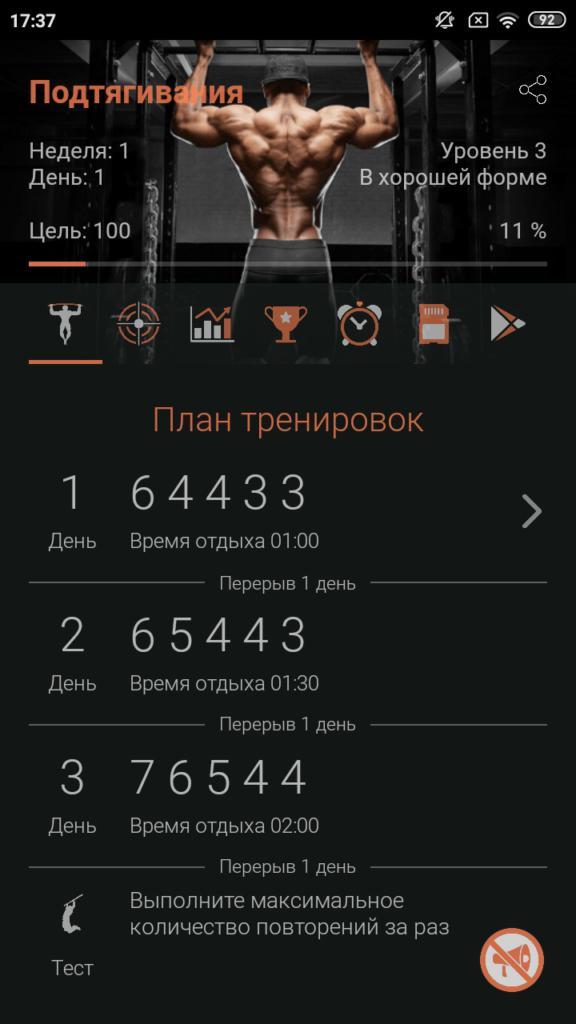 100 Подтягиваний Главный экран