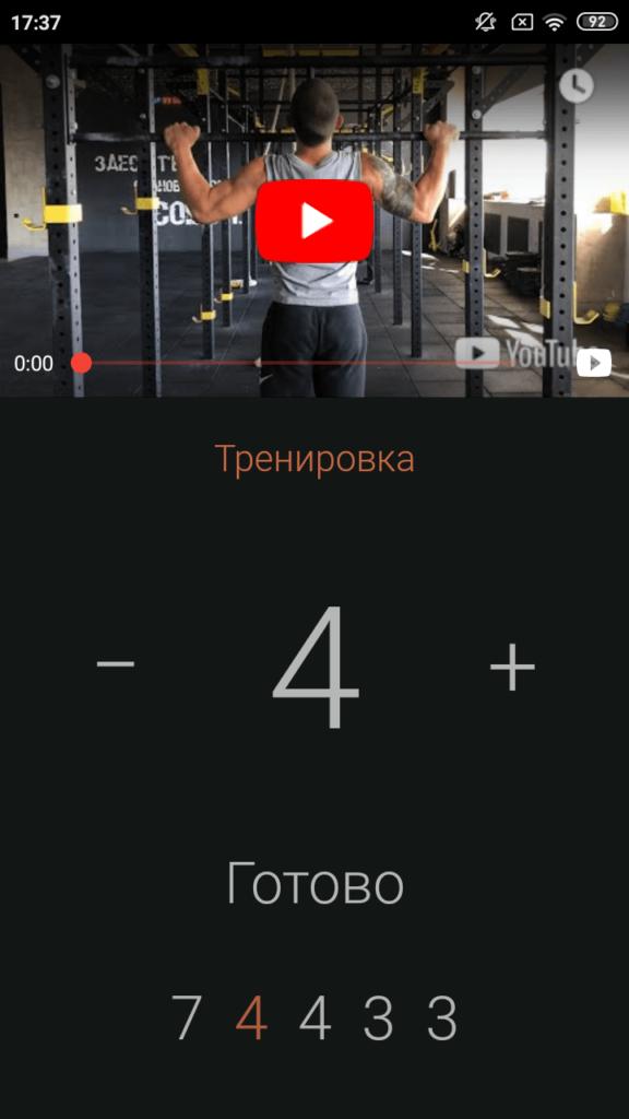 100 Подтягиваний Тренировка