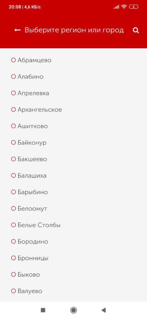 100 УСЛУГ Выбор региона