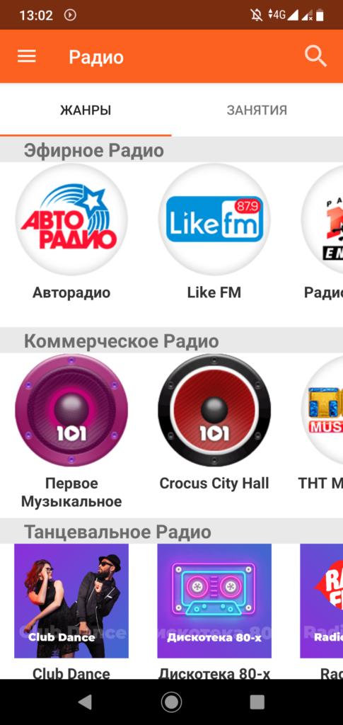 101 ru Главный экран