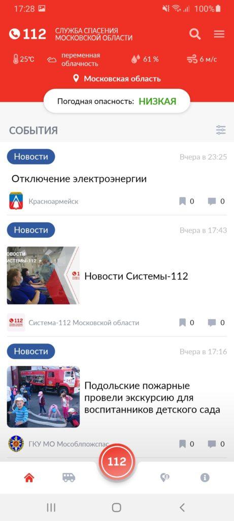 112 МО Новости