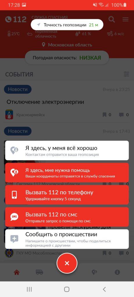 112 МО Помощь