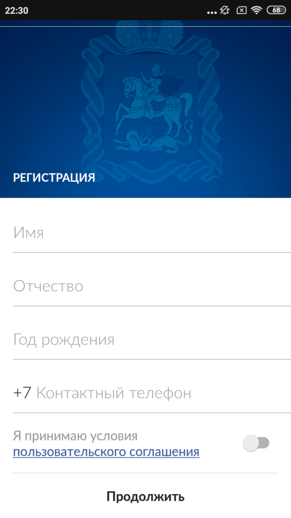 112  Московская область Экран авторизации