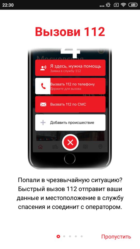 112  Московская область Подсказки