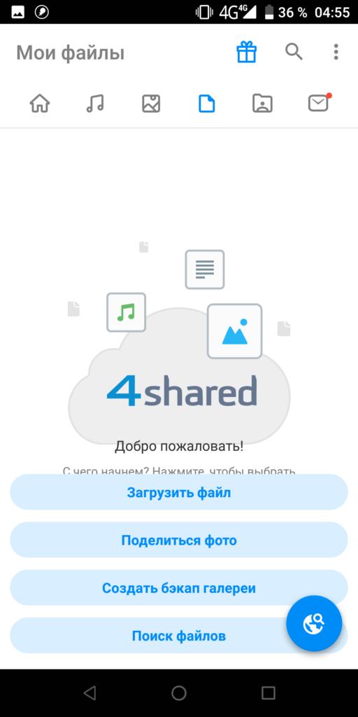 4shared Мои файлы