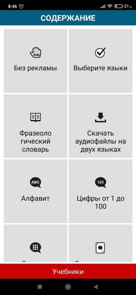 50 языков Функции
