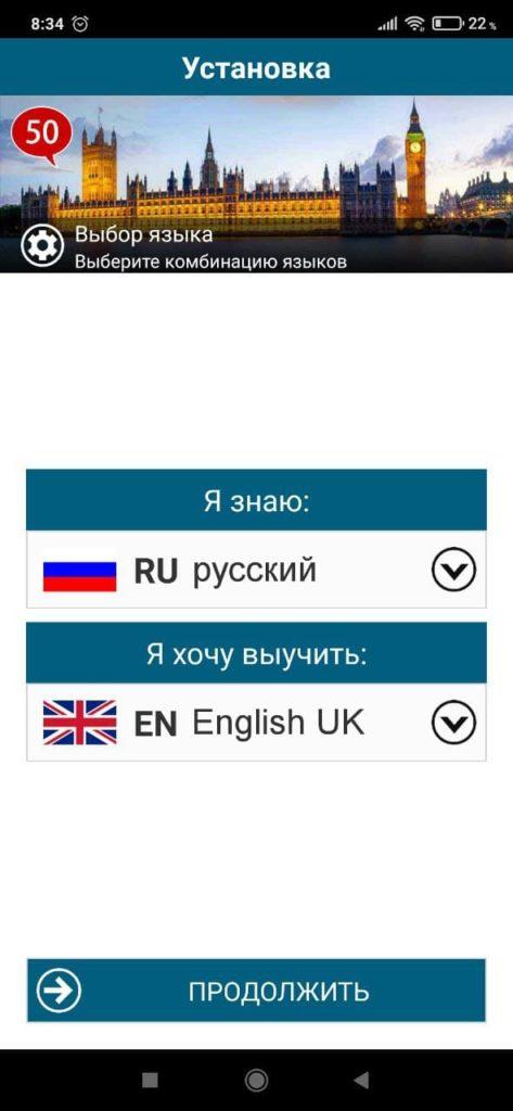 50 языков Настройки