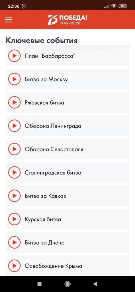 75 лет Победы Хроника