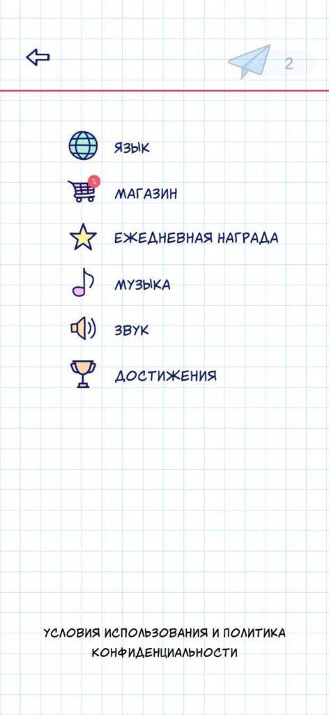 А4 Головоломки Настройки