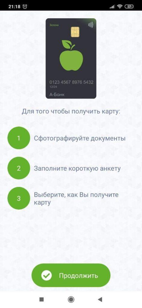 АБанк24 Инструкция