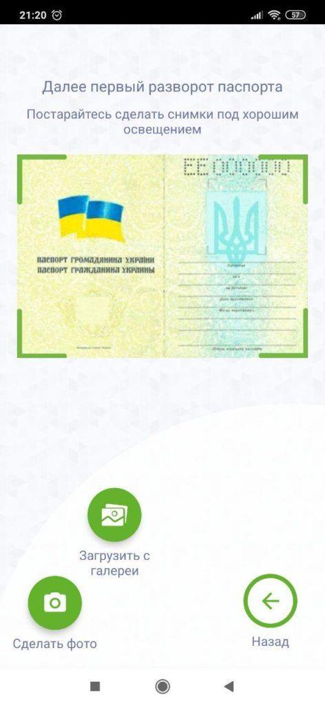 АБанк24 Паспорт