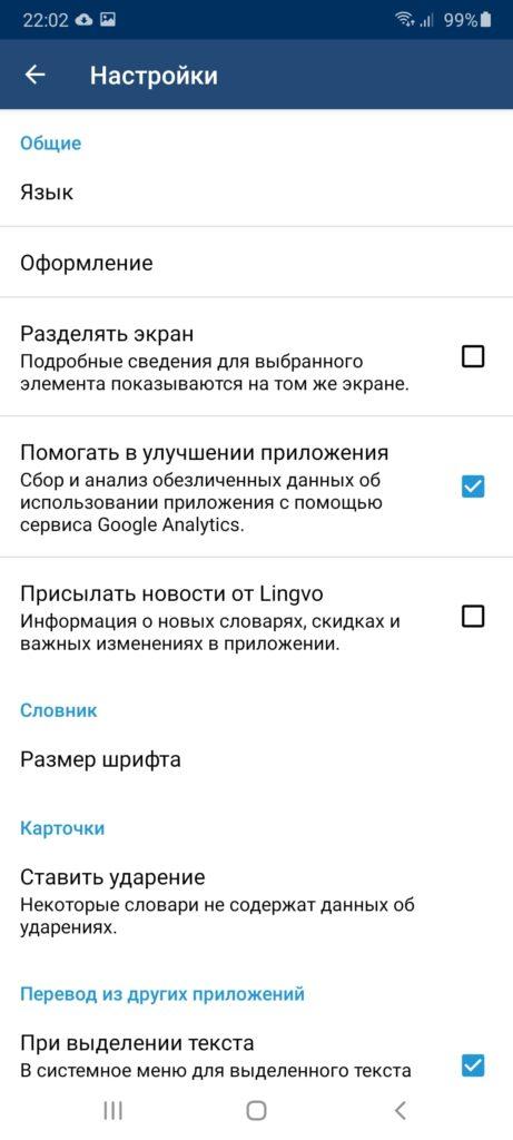 ABBYY Lingvo Настройки