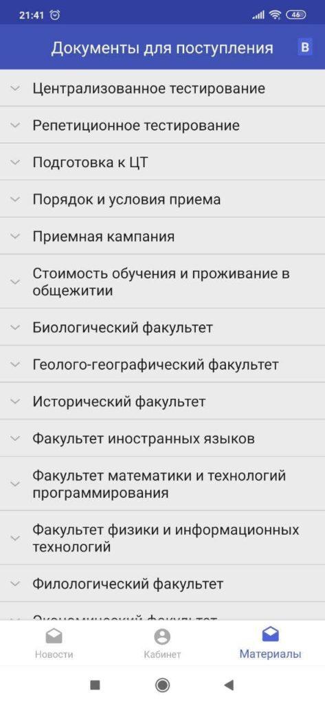 Абитуриент ГГУ Документы