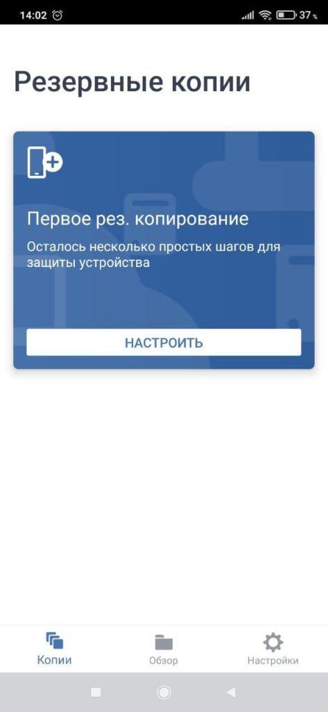 Acronis Копирование