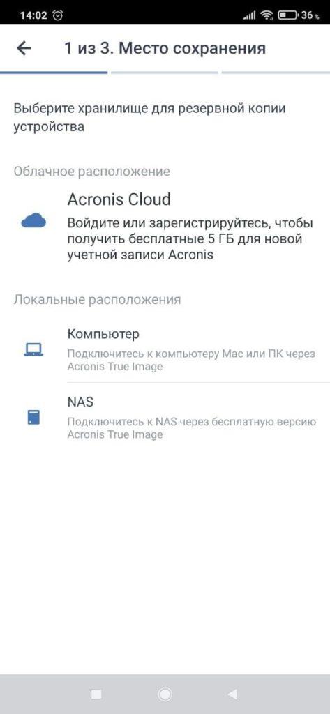Acronis Регистрация