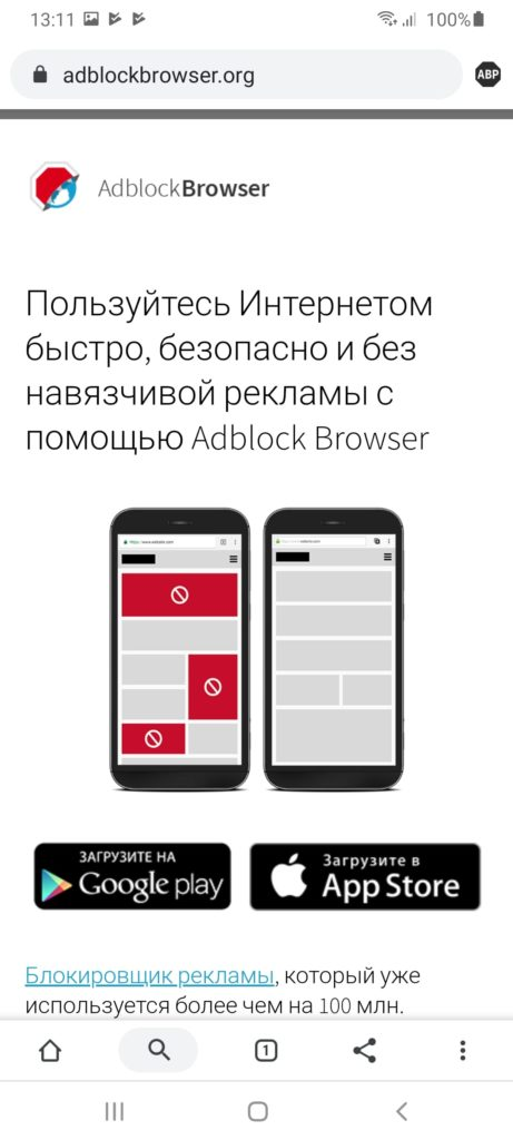 Adblock Браузер Вкладка