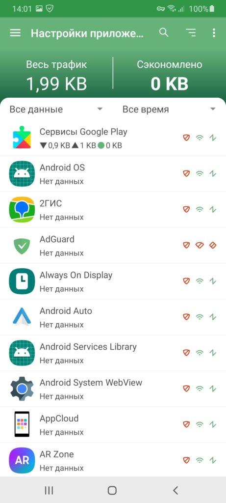 AdGuard Приложения
