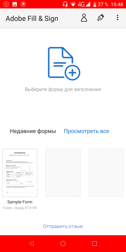Adobe Fill Sign Выбор формы