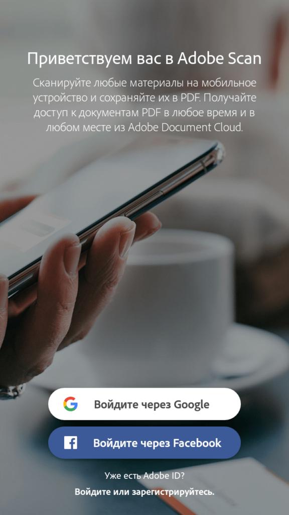 Adobe Scan Стартовый экран