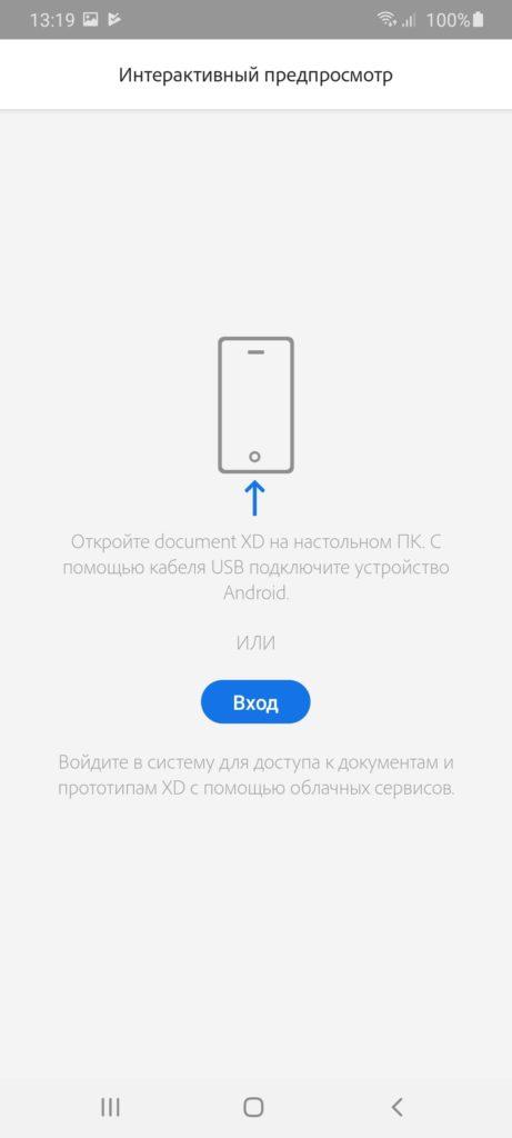 Adobe XD Подключение