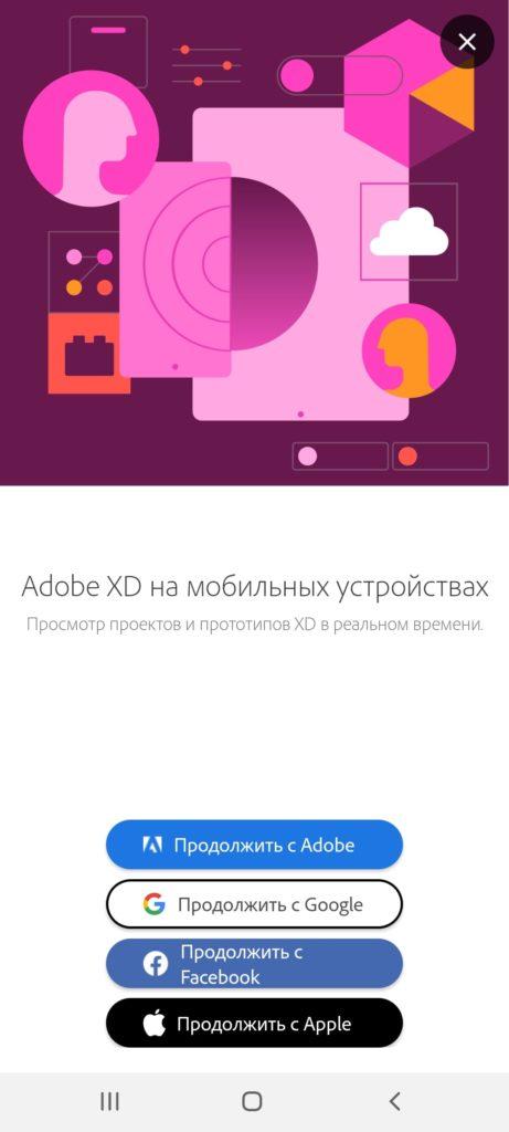 Adobe XD Вход