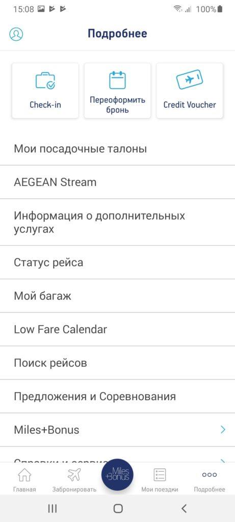 Aegean Airlines Дополнительно