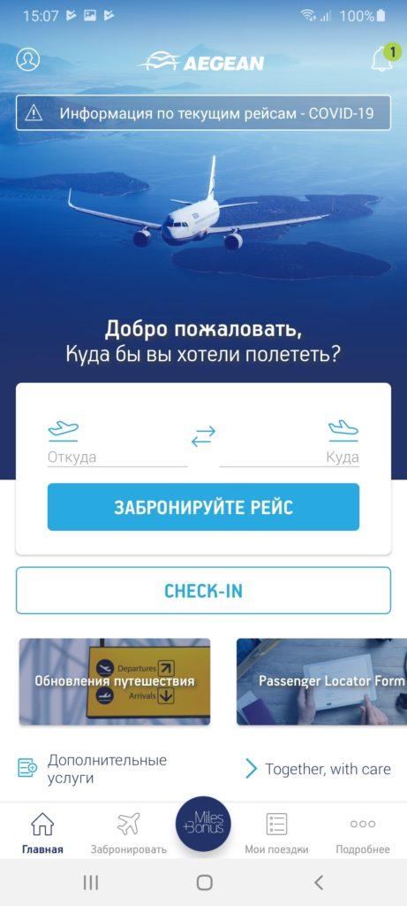 Aegean Airlines Главная