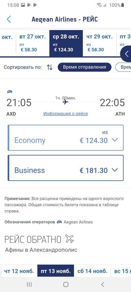 Aegean Airlines Рейсы