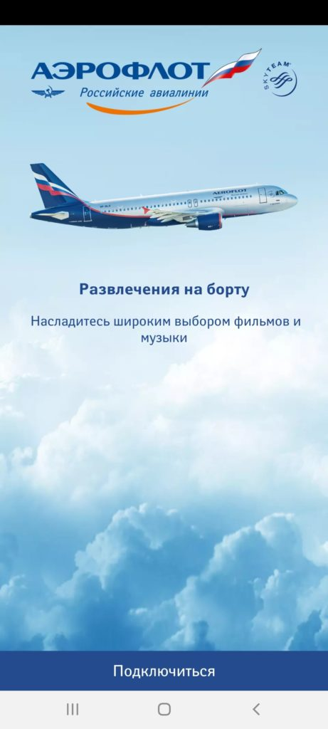 Aeroflot Entertainment Вход