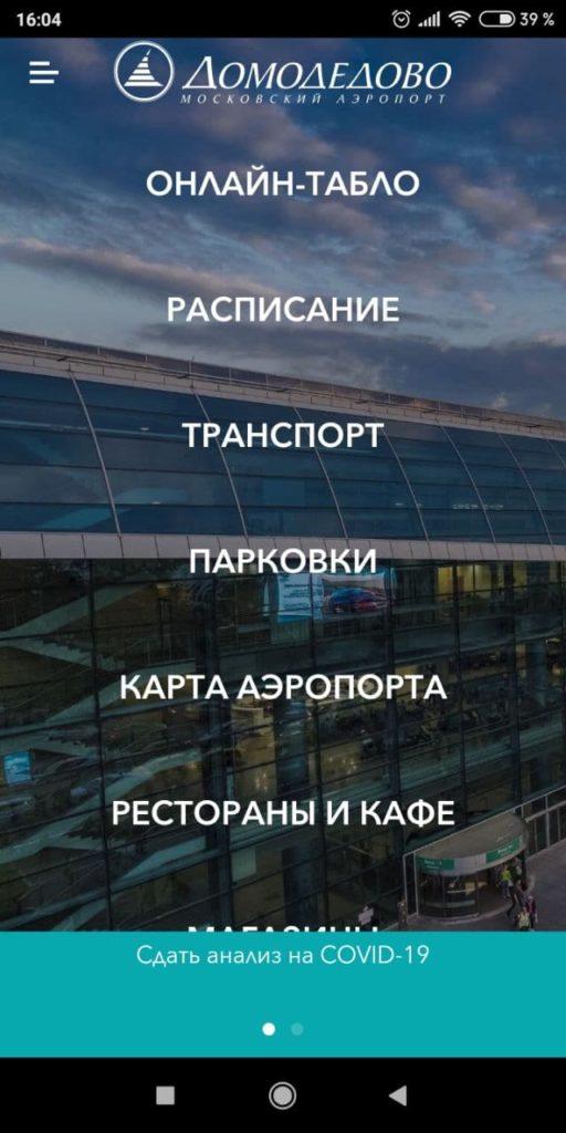 Аэропорт Домодедово Меню