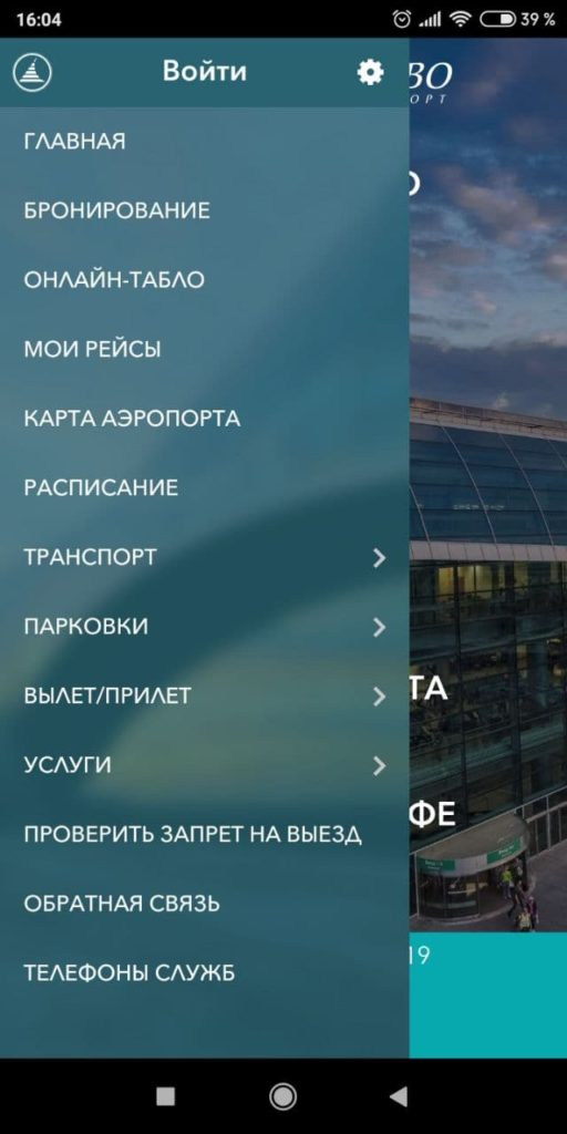 Аэропорт Домодедово Сервисы