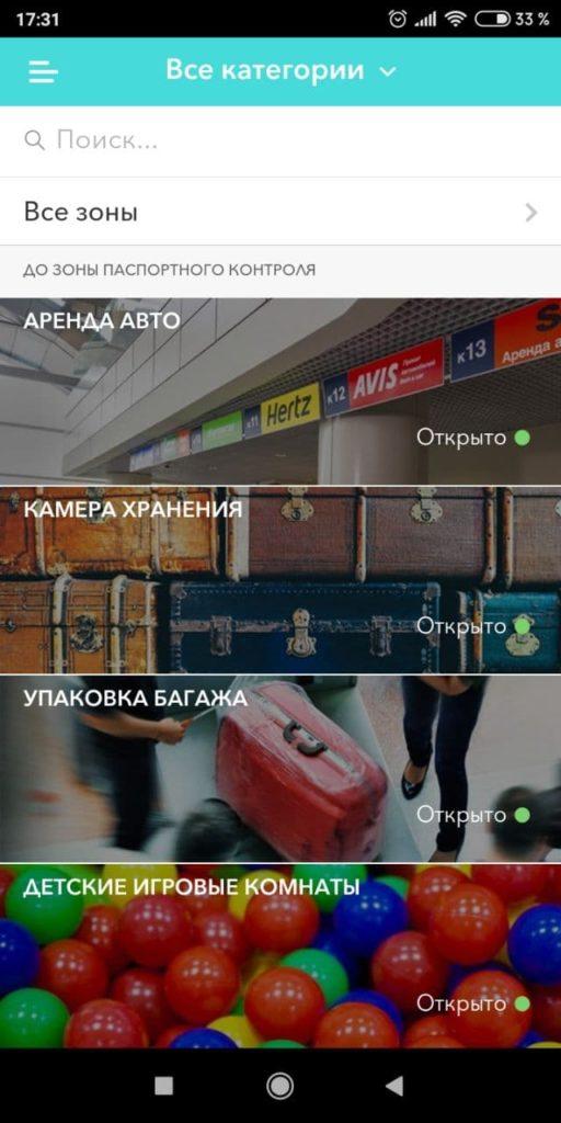 Аэропорт Домодедово Услуги