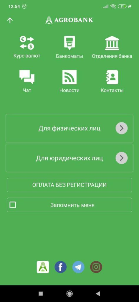AGROBANK Услуги