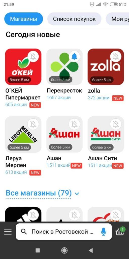 Акции всех магазинов России Каталог