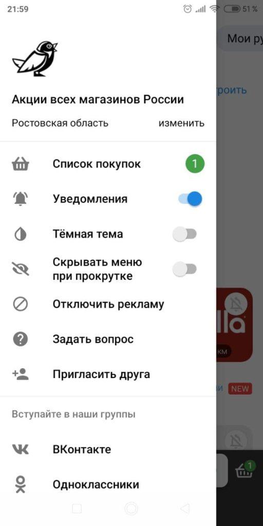 Акции всех магазинов России Меню