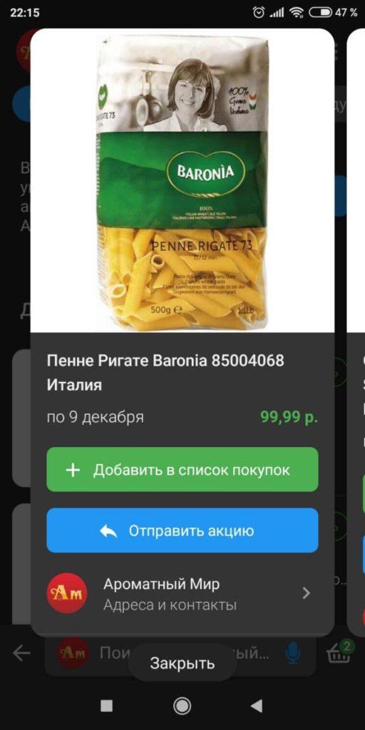 Акции всех магазинов России Скидка