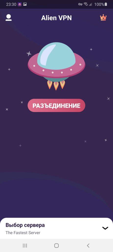 Alien VPN Подключение