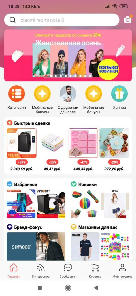 AliExpress Основная страница