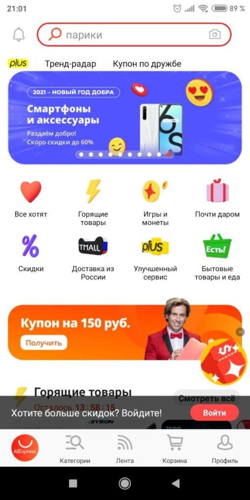 AliExpress Россия Каталог