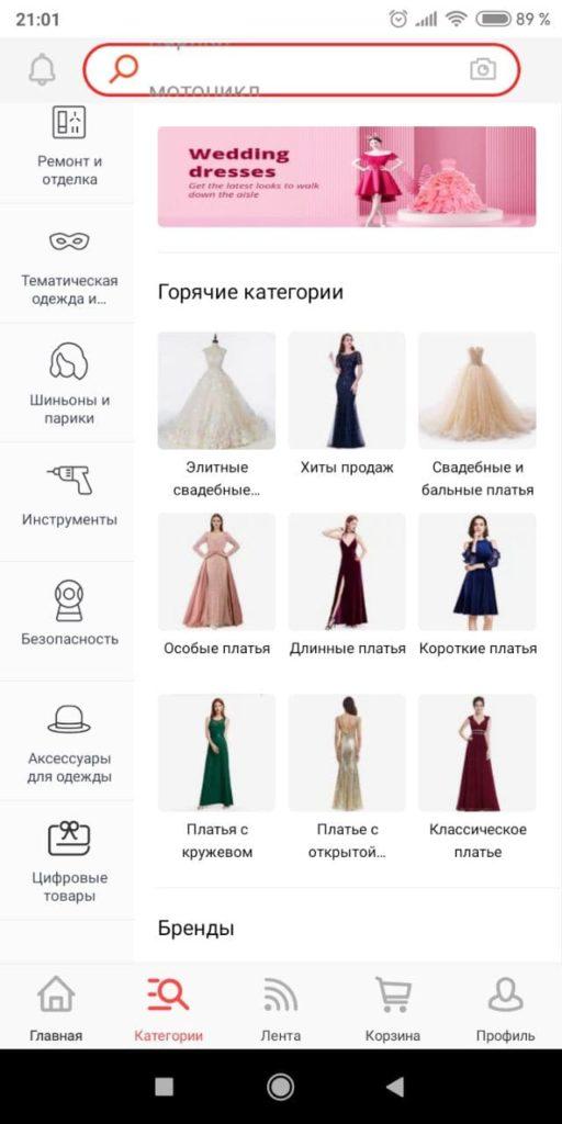 AliExpress Россия Товары