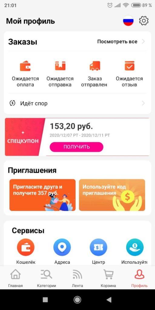 AliExpress Россия Заказы