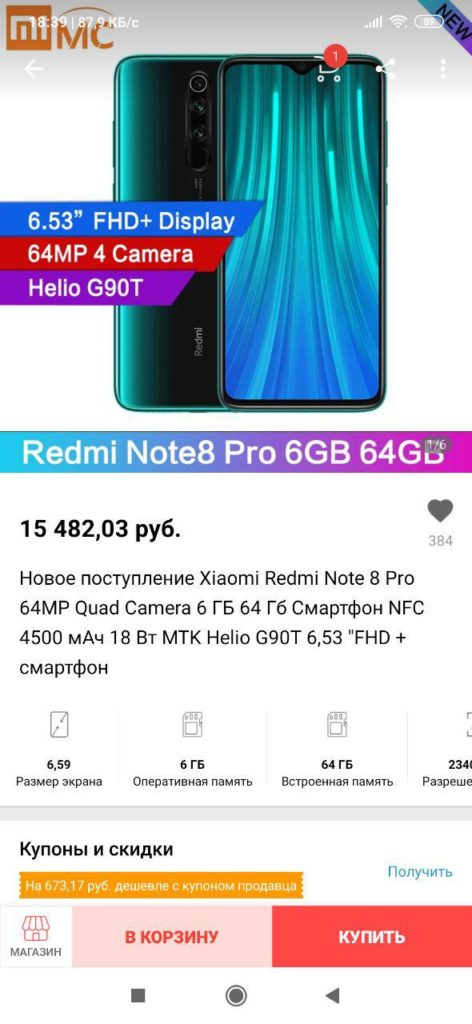 AliExpress Товар