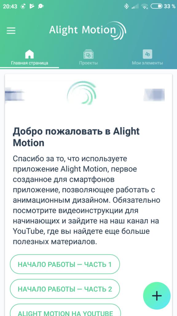 Alight Motion Стартовый экран