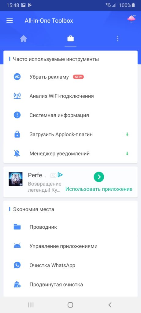 All In One Toolbox Инструменты