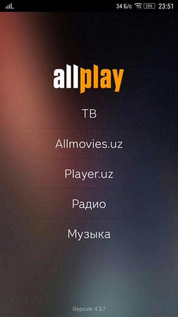 Allplay Основная страница