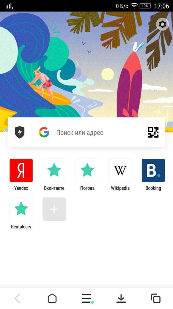 Aloha Browser Домашняя страница