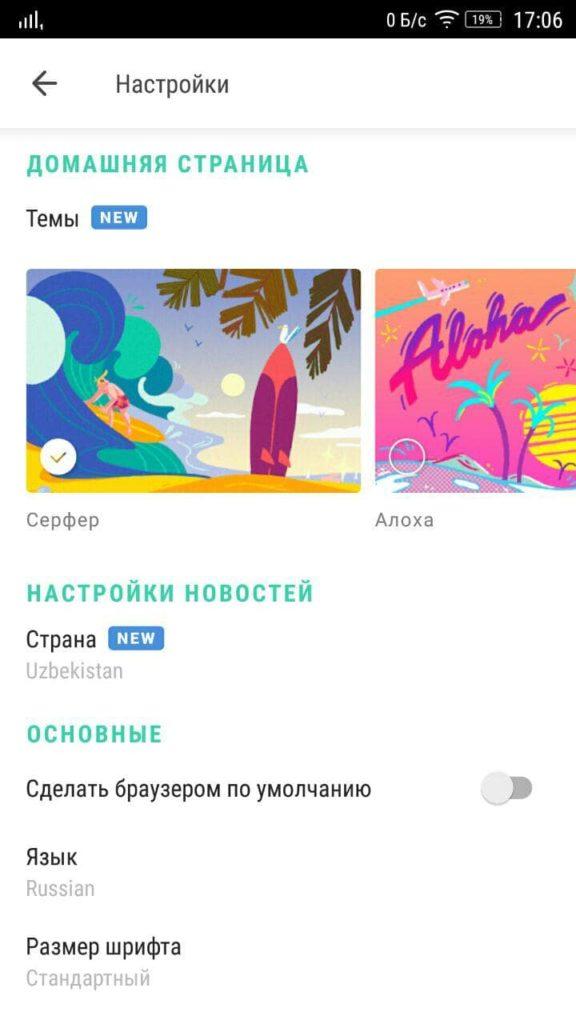 Aloha Browser Настройки