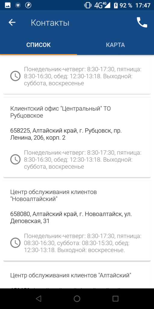 Алтайэнергосбыт Контакты
