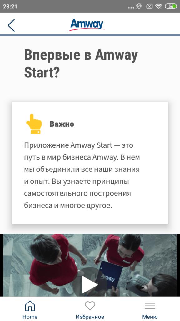 Amway Start Введение
